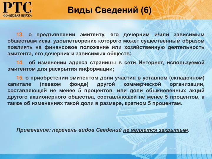 Виды Сведений (6)