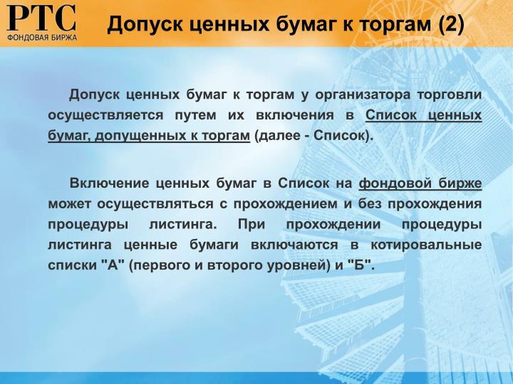 Допуск ценных бумаг к торгам (2