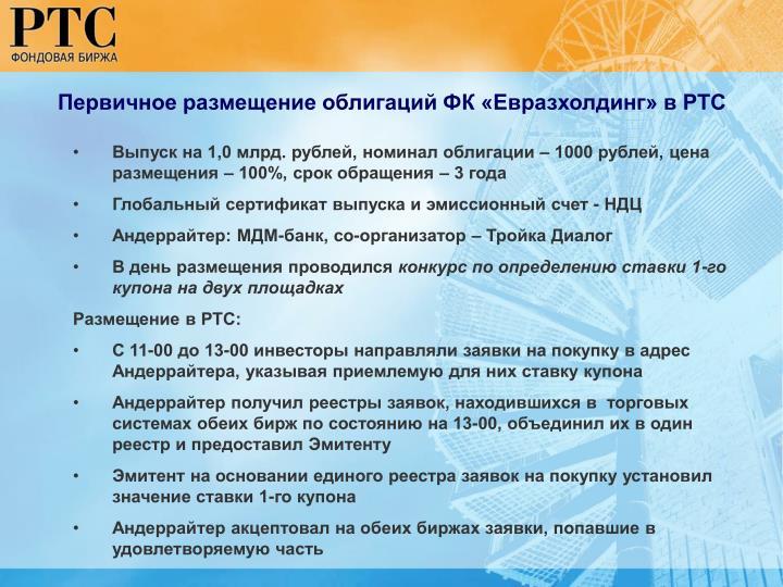 Первичное размещение облигаций ФК «Евразхолдинг» в РТС