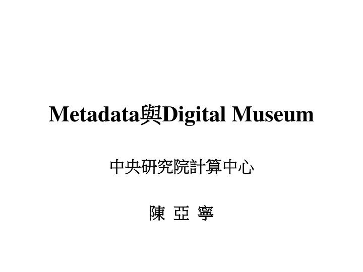 Metadata digital museum