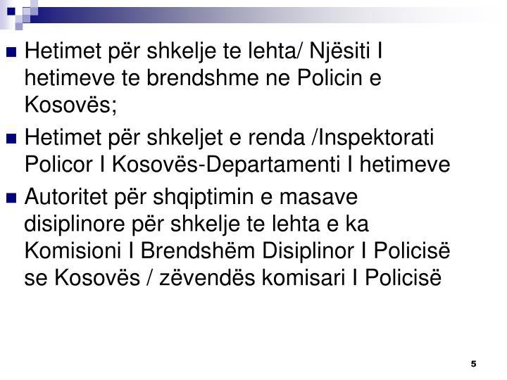 Hetimet për shkelje te lehta/ Njësiti I hetimeve te brendshme ne Policin e Kosovës;