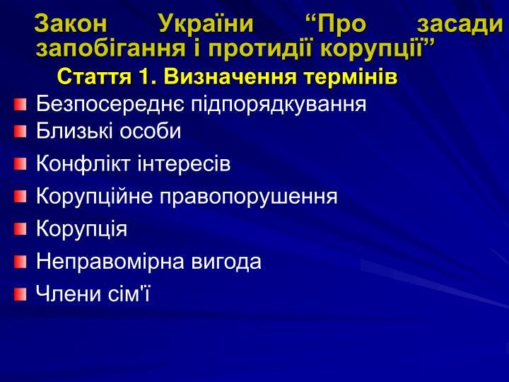 """Закон України """"Про засади запобігання і протидії корупції"""""""