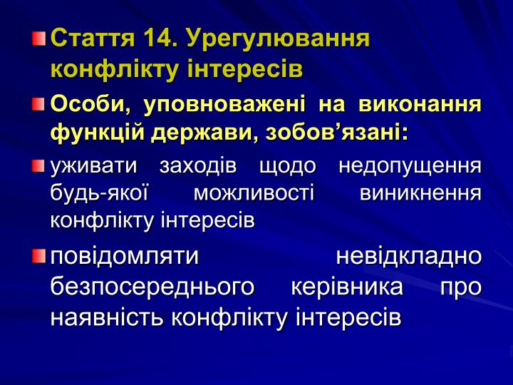 Стаття 14. Урегулювання конфлікту інтересів