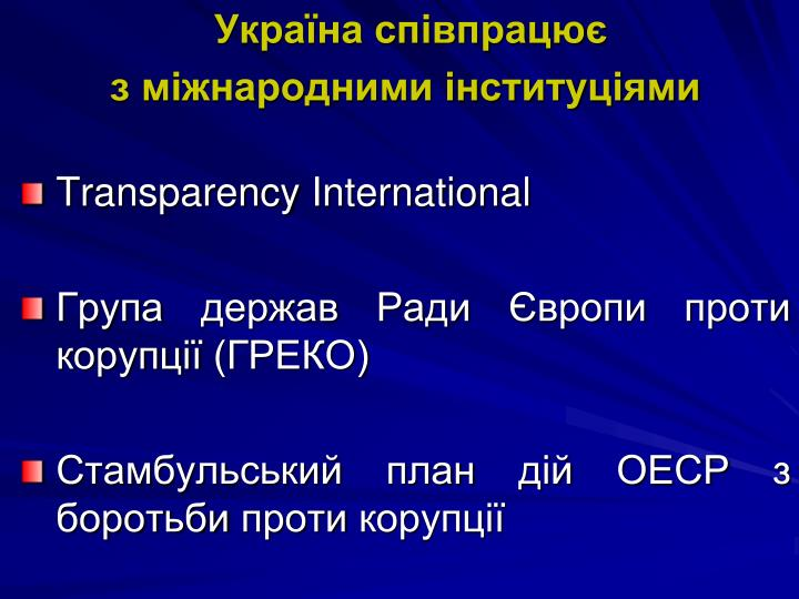 Україна співпрацює
