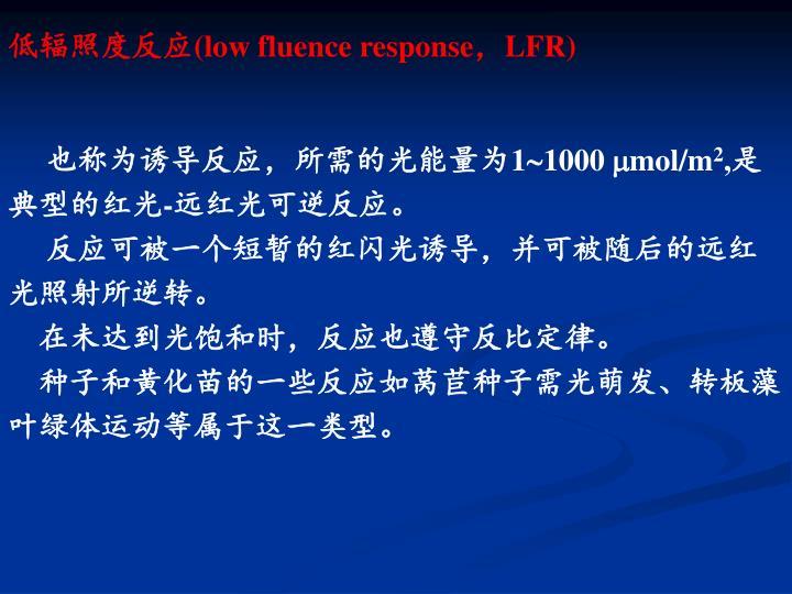 低辐照度反应