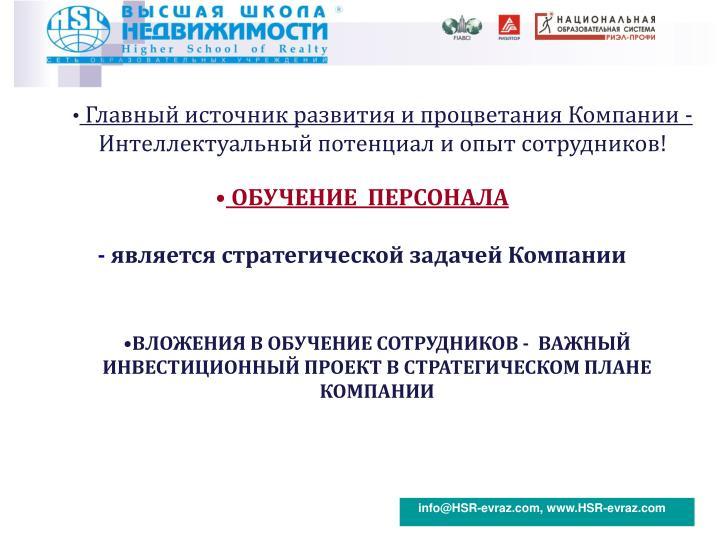 info@HSR-evraz.com, www.HSR-evraz.com