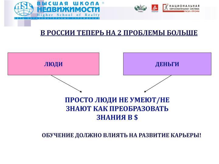 В РОССИИ ТЕПЕРЬ НА 2 ПРОБЛЕМЫ БОЛЬШЕ