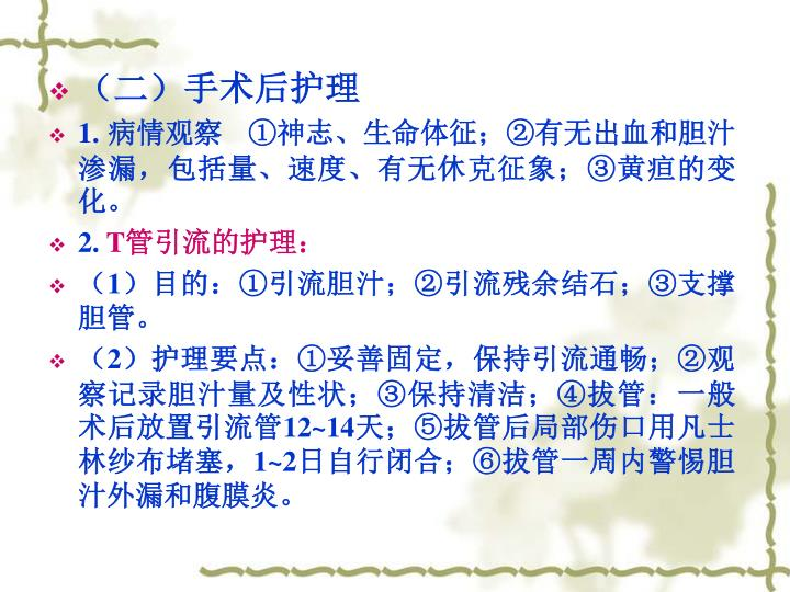 (二)手术后护理