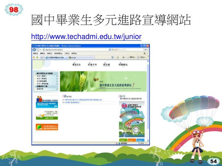 國中畢業生多元進路宣導網站