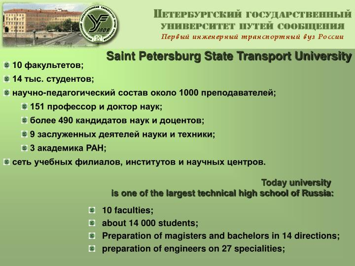 Saint Petersburg State Transport University