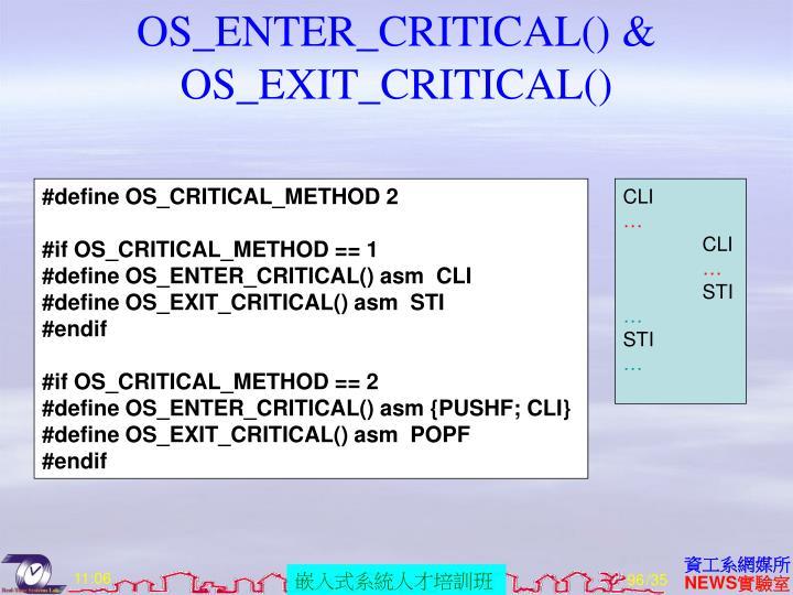 OS_ENTER_CRITICAL() & OS_EXIT_CRITICAL()