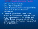 history growth of personnel function