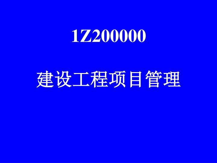 1Z200000