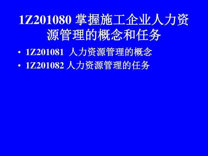 1Z201080