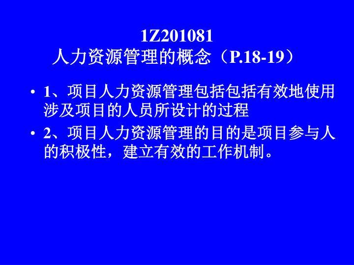 1Z201081
