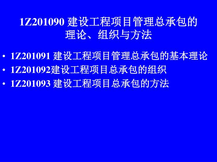1Z201090