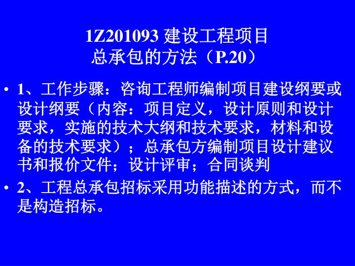 1Z201093