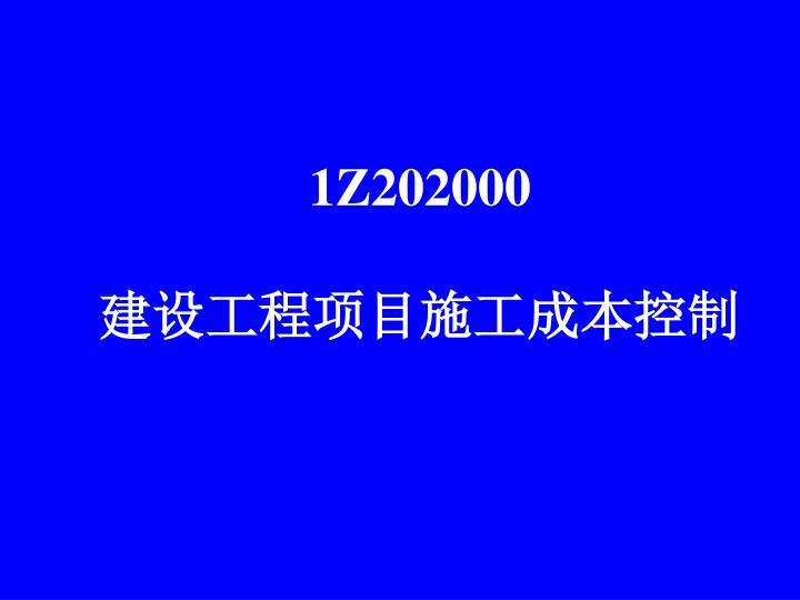 1Z202000