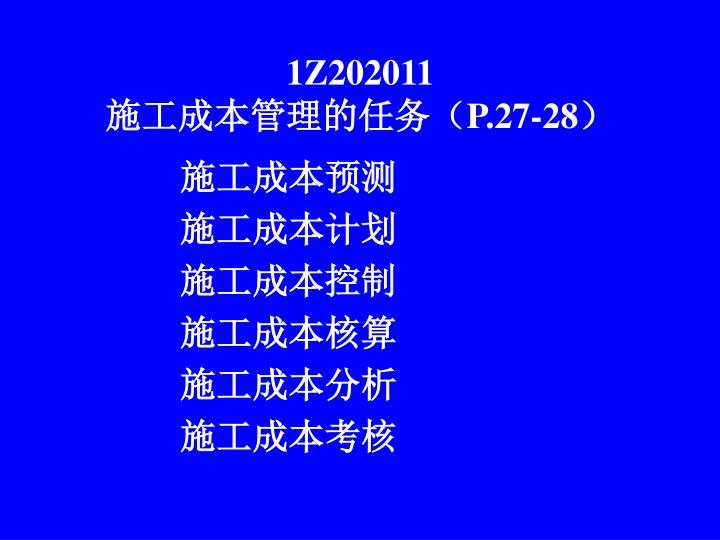 1Z202011
