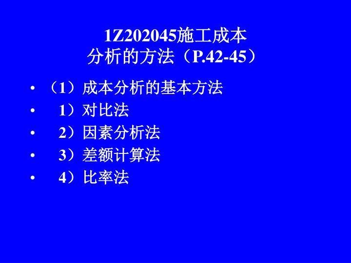 1Z202045