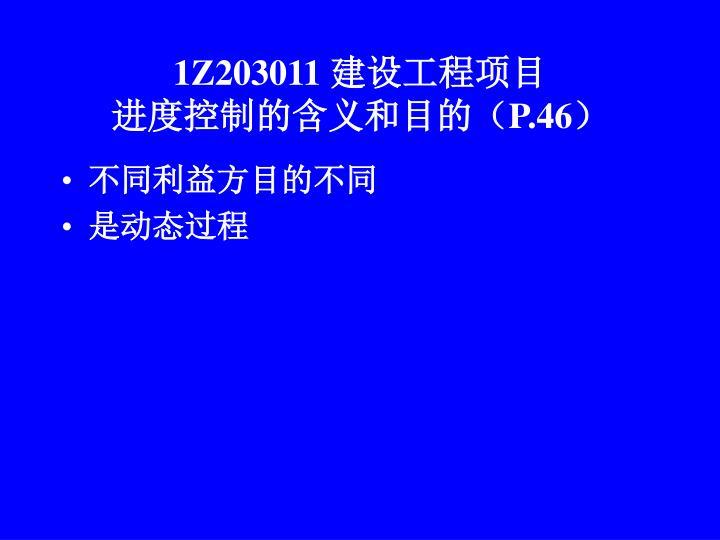 1Z203011