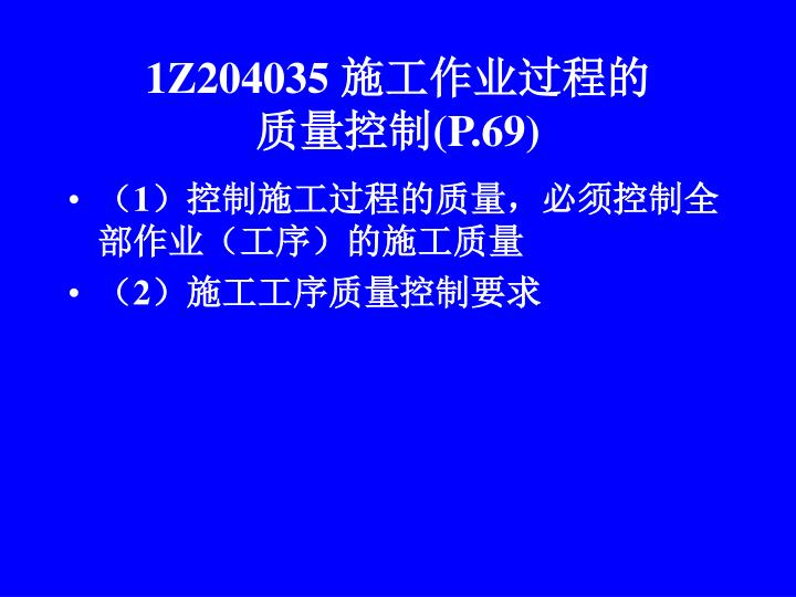 1Z204035