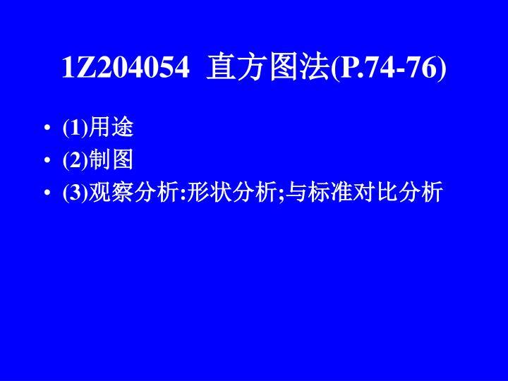 1Z204054