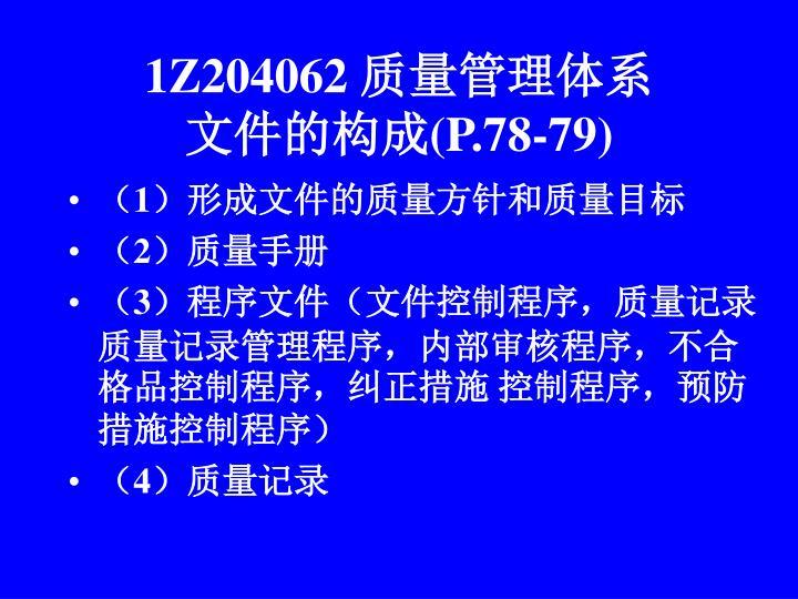 1Z204062