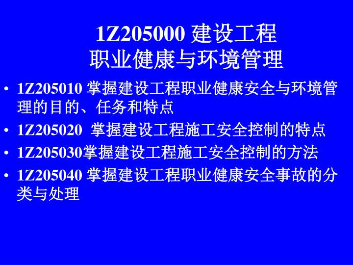 1Z205000