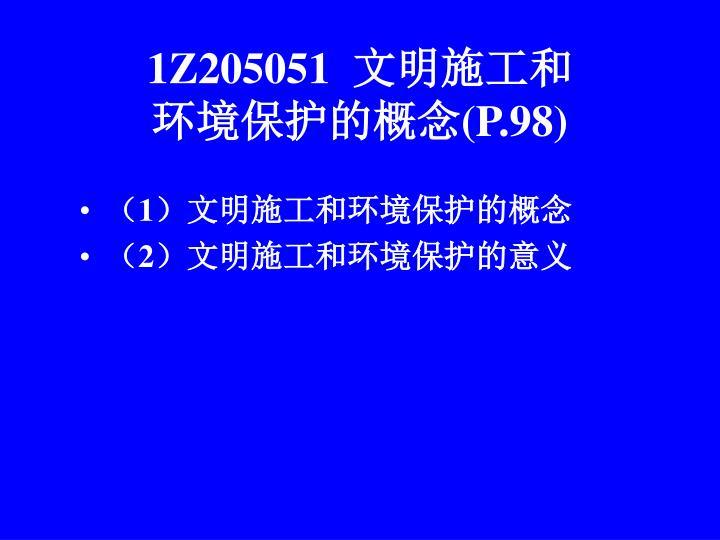 1Z205051
