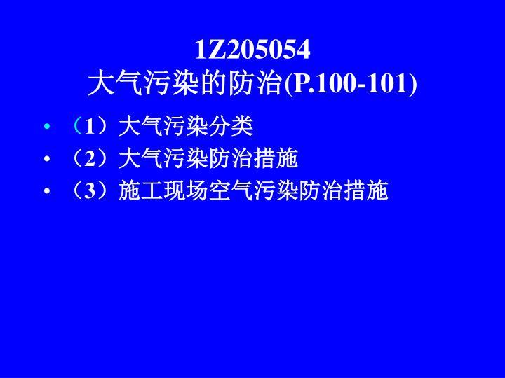 1Z205054