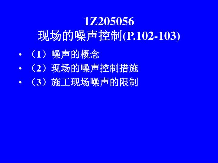 1Z205056