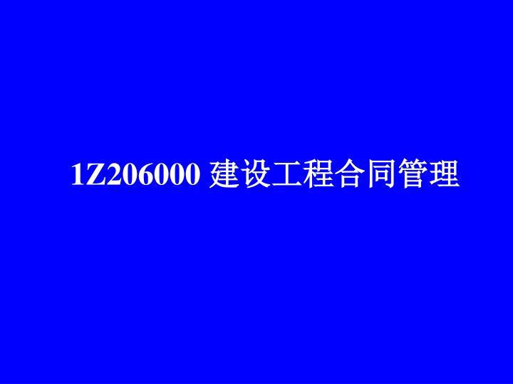 1Z206000