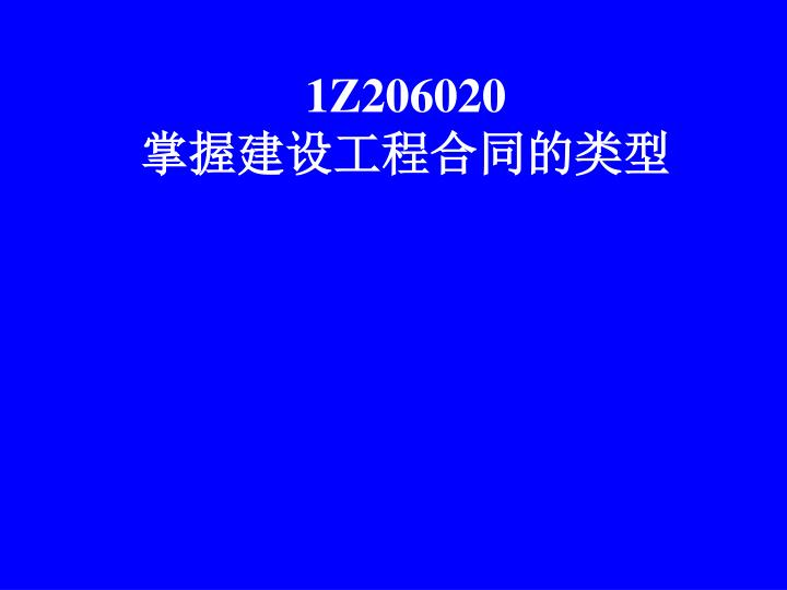 1Z206020