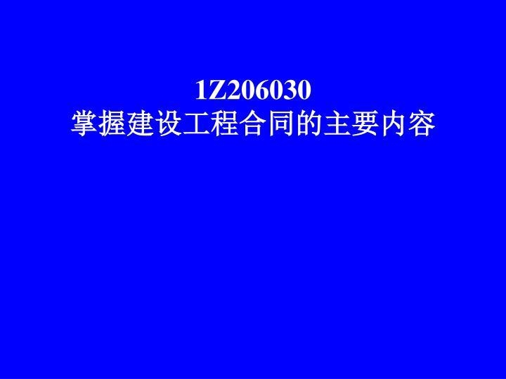 1Z206030