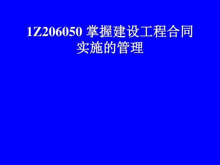 1Z206050