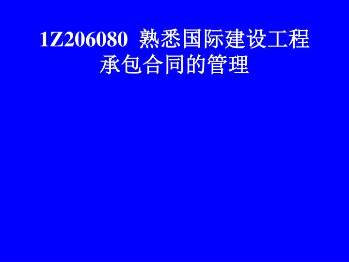1Z206080