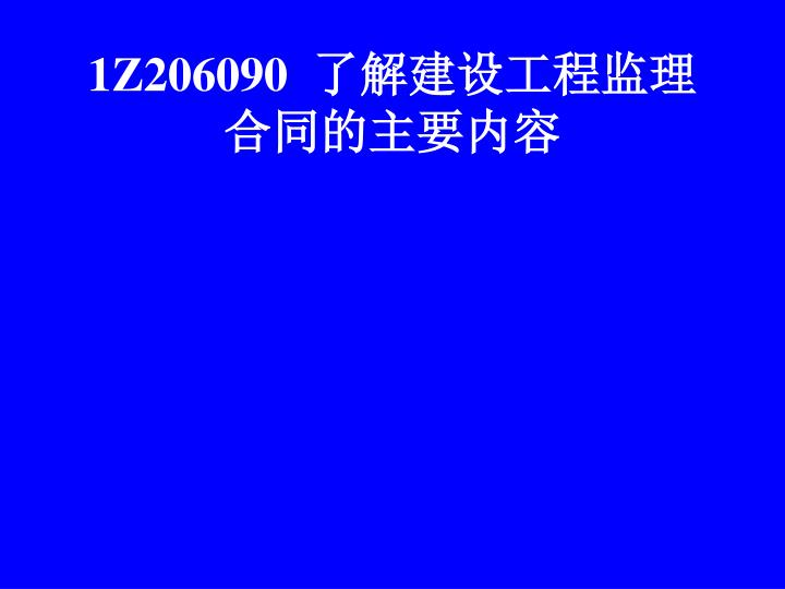 1Z206090