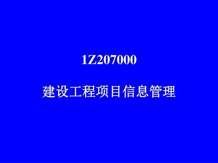 1Z207000