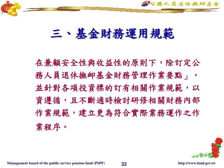 三、基金財務運用規範