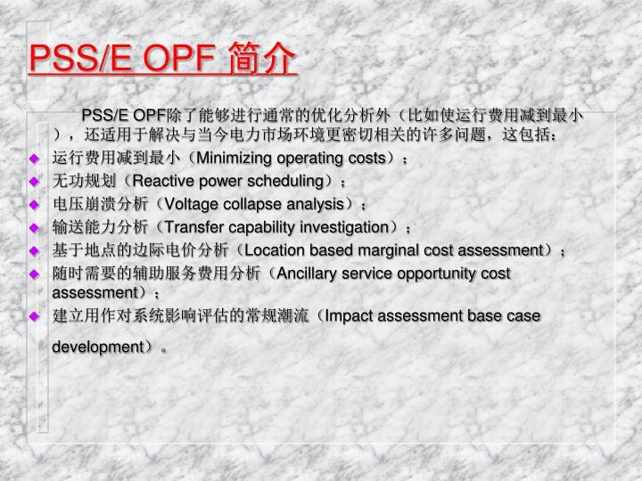 PSS/E OPF