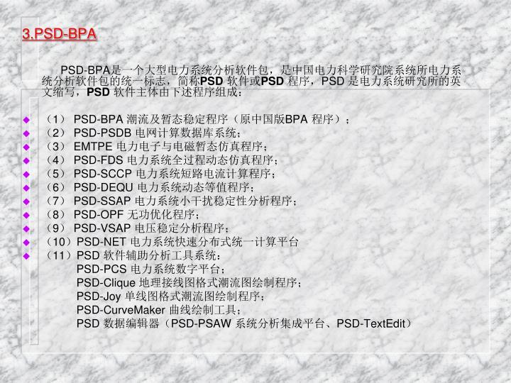 3.PSD-BPA