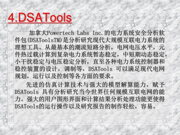 4.DSATools