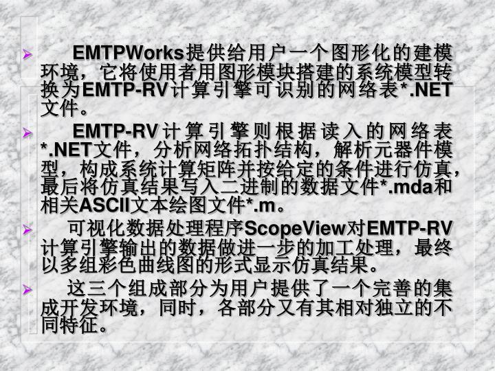EMTPWorks