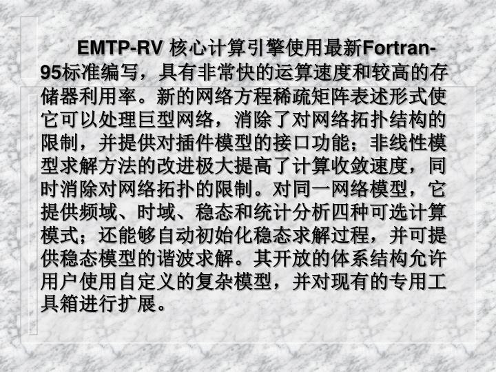 EMTP-RV