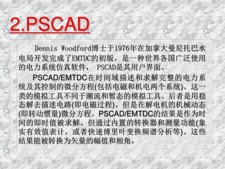 2.PSCAD