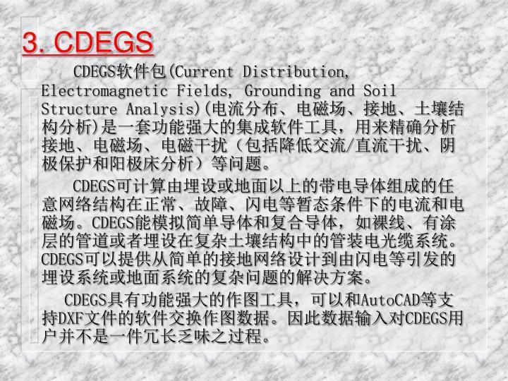 3. CDEGS