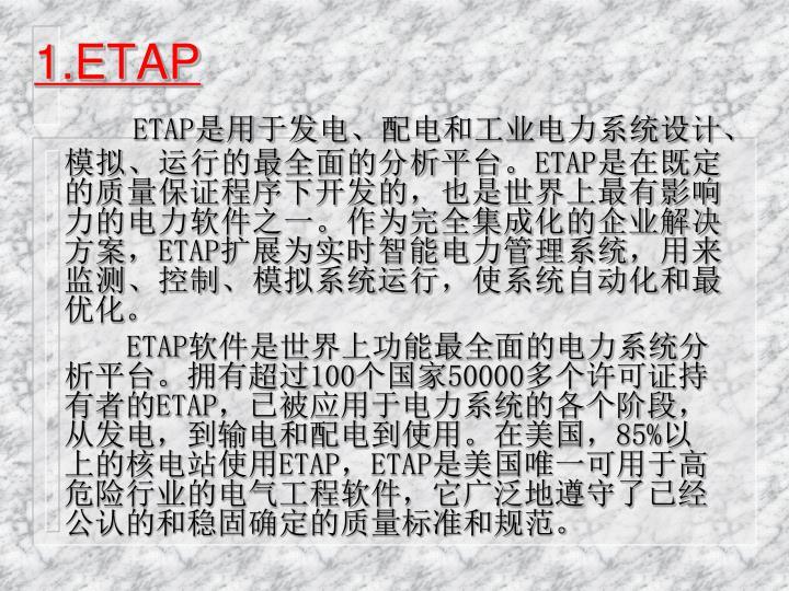 1.ETAP