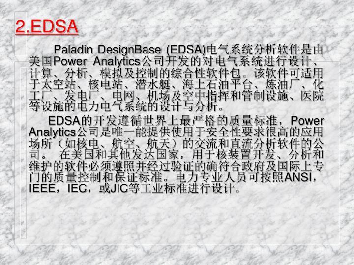 2.EDSA