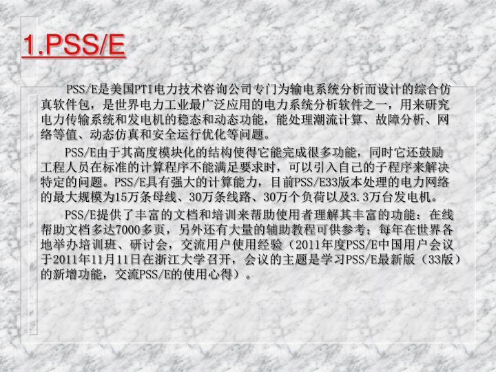 1.PSS/E
